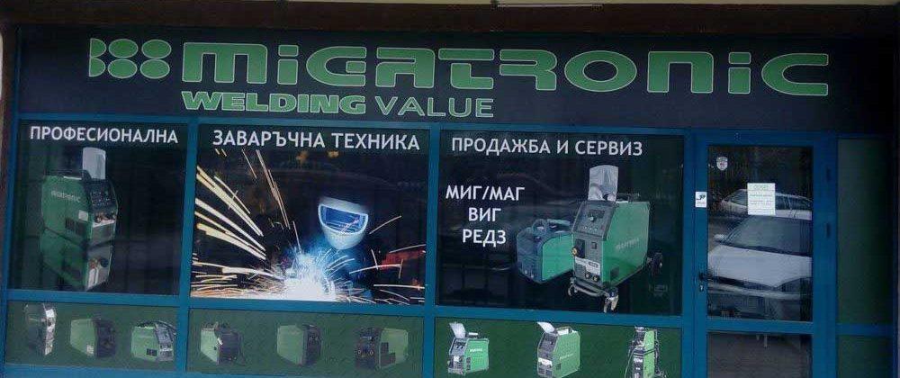 магазин migatronic софия